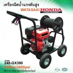 เครื่องฉีดน้ำแรงดันสูงแบบเครื่องยนต์ Honda 248 bar.